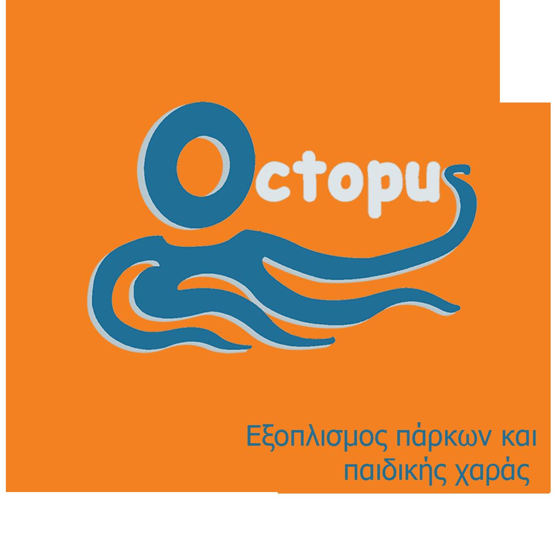 Παιδικές χαρές - Εξοπλισμός παιδικής χαράς | Octopus